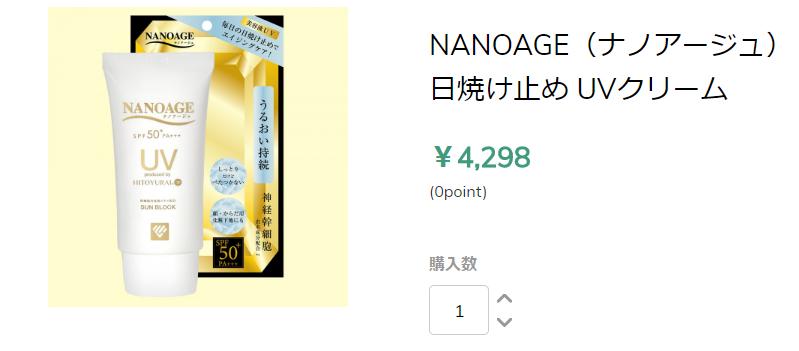 最新!ナノアージュの特別キャンペーン情報