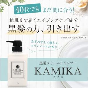 黒髪クリームシャンプーKAMIKA(カミカ)