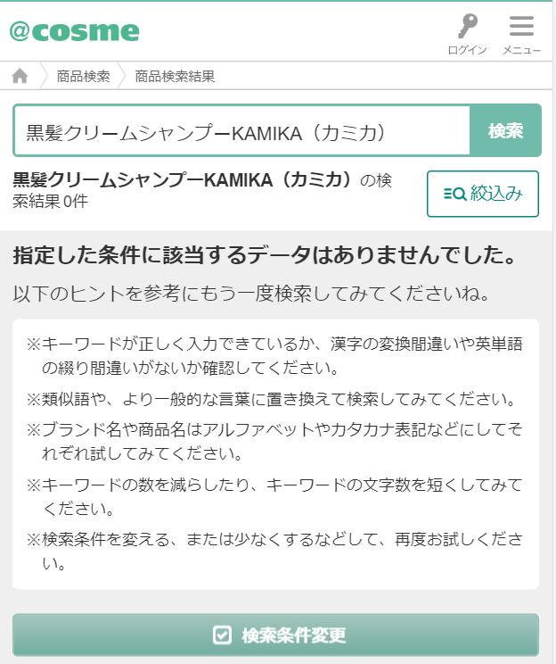 黒髪クリームシャンプーKAMIKA(カミカ) アットコスメ