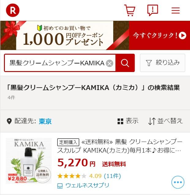 黒髪クリームシャンプーKAMIKA(カミカ) 楽天