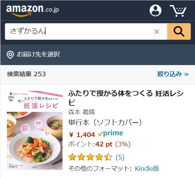 さずかるん Amazon