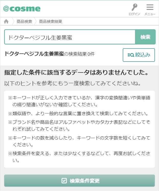 ドクターベジフル生姜黒蜜 アットコスメ