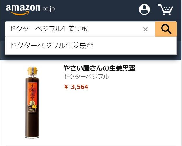 ドクターベジフル生姜黒蜜 Amazon