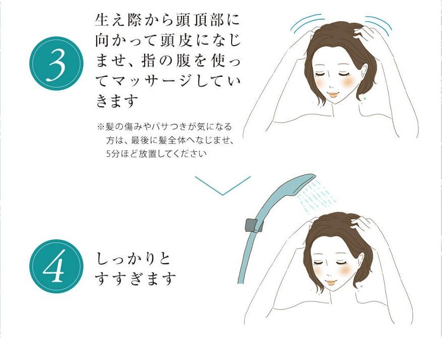 黒髪クリームシャンプーKAMIKA(カミカ) 使い方2