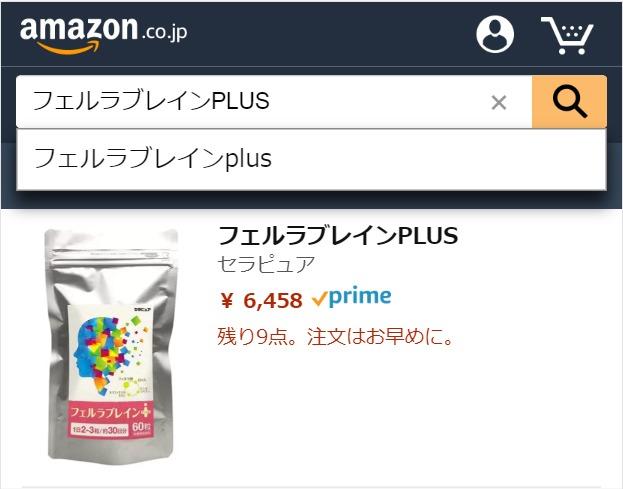フェルラブレインPLUS Amazon