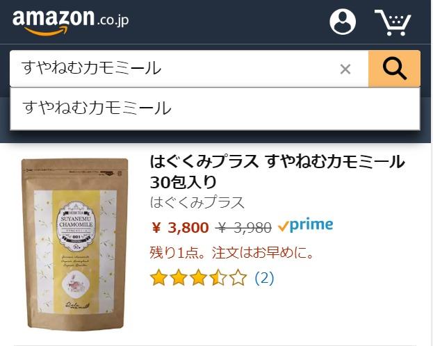 すやねむカモミール Amazon