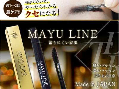 MAYU LINE(マユライン)