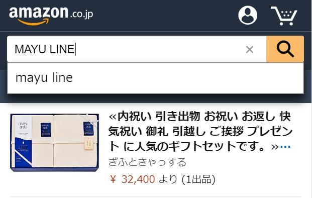 マユライン Amazon