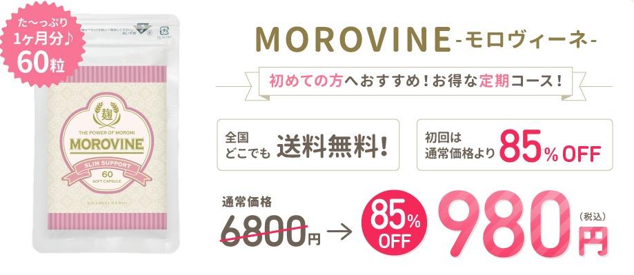 最新!モロヴィーネの特別キャンペーン情報