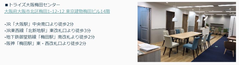 トライズ大阪梅田センター(堂島センターより移動)