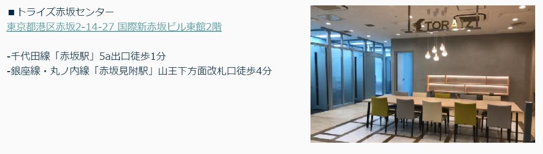 トライズ赤坂センター