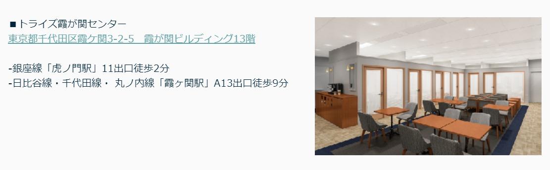 トライズ東京霞が関センター