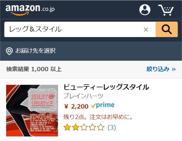 レッグ&スタイル Amazon