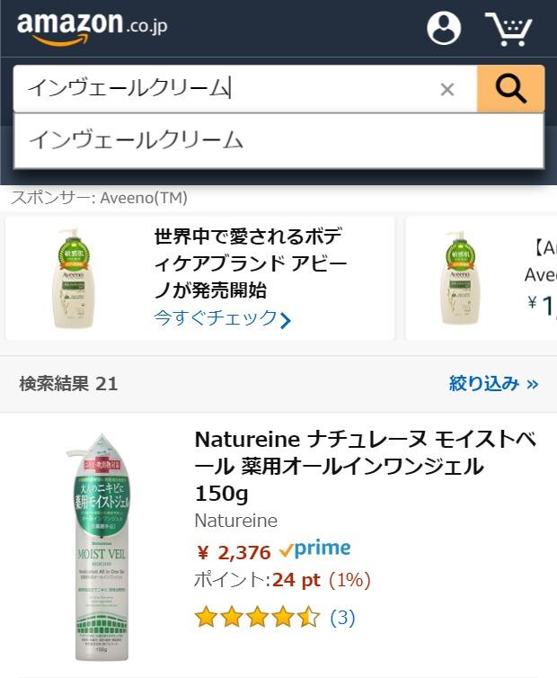 インヴェールクリーム Amazon
