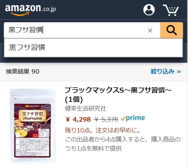黒フサ習慣 Amazon