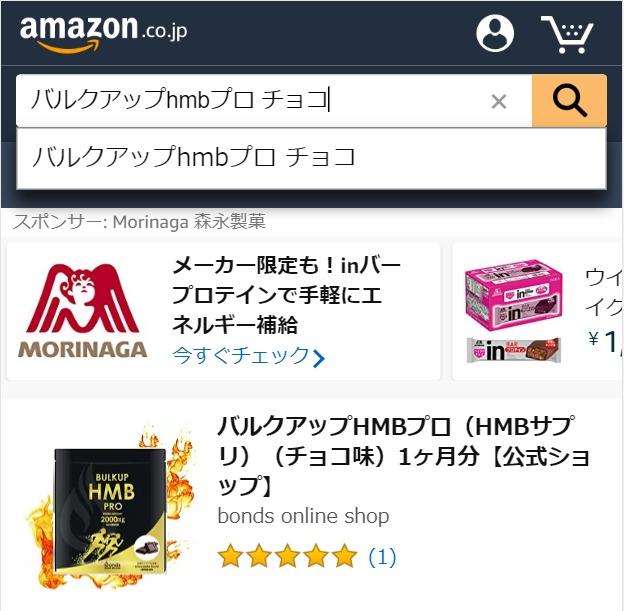 バルクアップHMBプロ Amazon