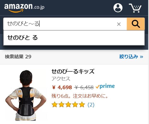 せのびと~る Amazon