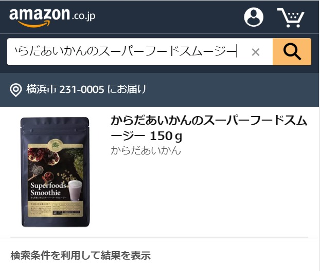 からだあいかんのスーパーフードスムージー Amazon