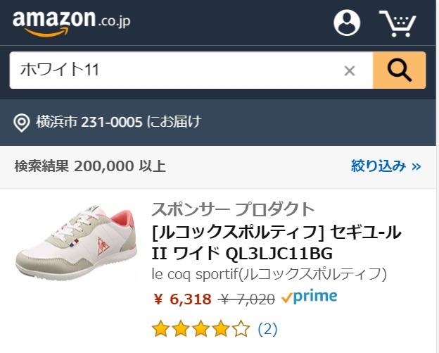 ホワイト11 Amazon