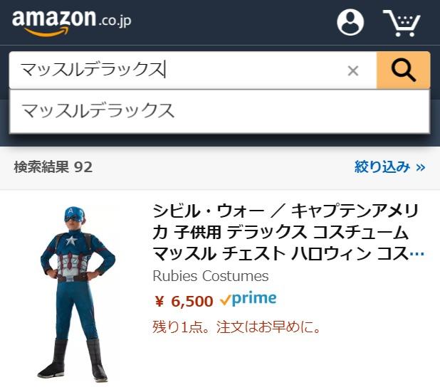マッスルデラックス Amazon