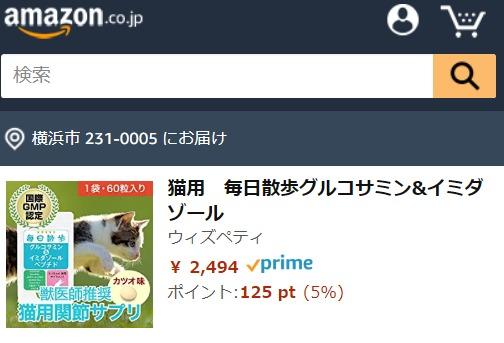 毎日散歩(猫用の関節サプリ) Amazon