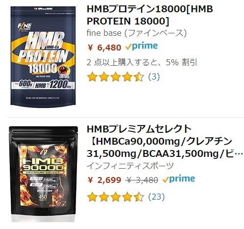 HMBプロテイン18000 Amazon