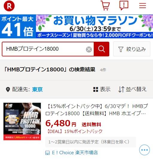 HMBプロテイン18000 楽天