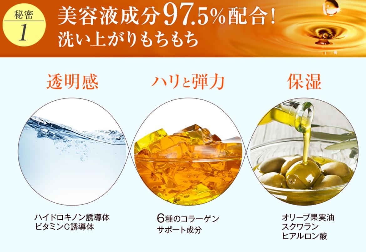 美容液成分97.5%配合で洗い上がりもうるおいを残せる洗顔料