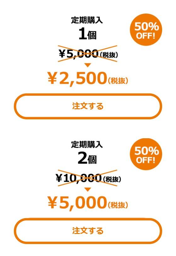 テストフェン18000 特別キャンペーン情報