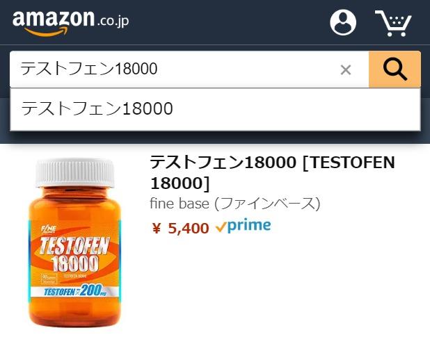 テストフェン18000 Amazon