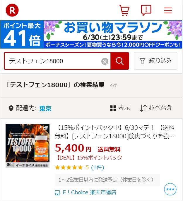 テストフェン18000 楽天