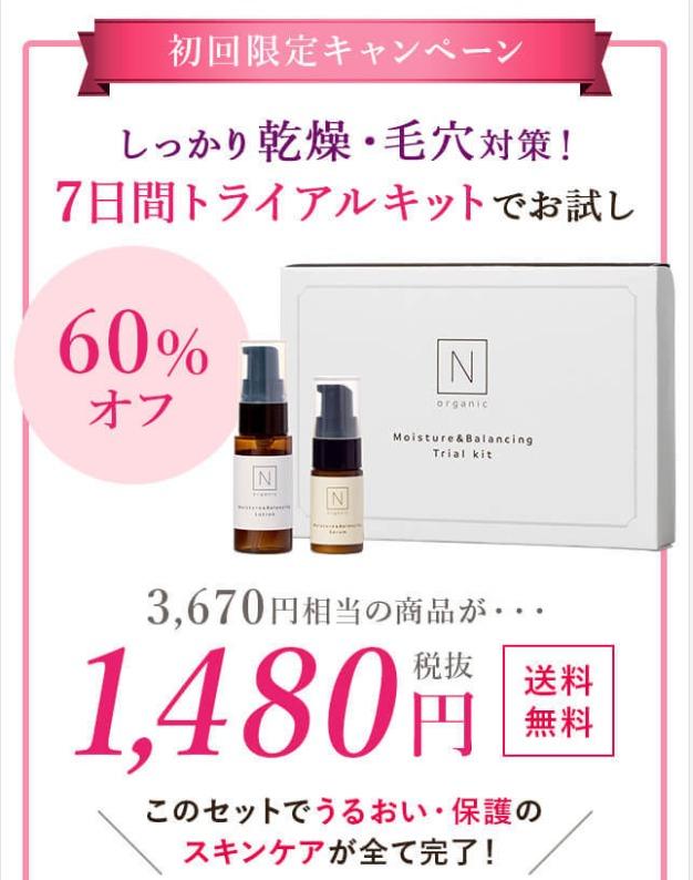 N organic(エヌオーガニック) 特別キャンペーン情報
