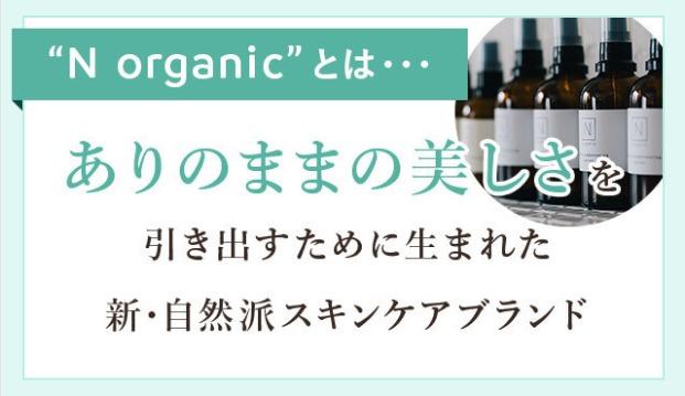 N organic(エヌオーガニック) 効果