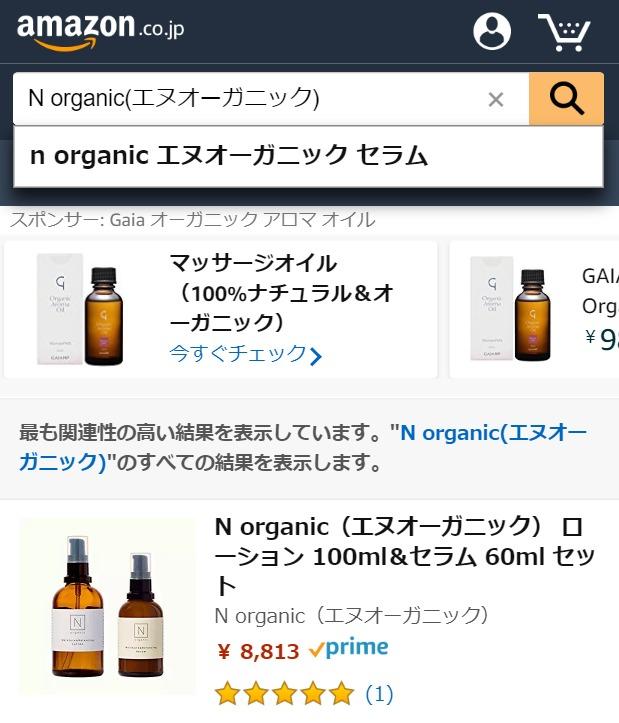 N organic(エヌオーガニック) Amazon