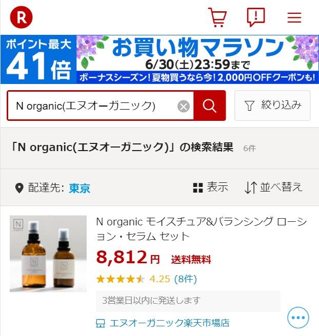 N organic(エヌオーガニック) 楽天