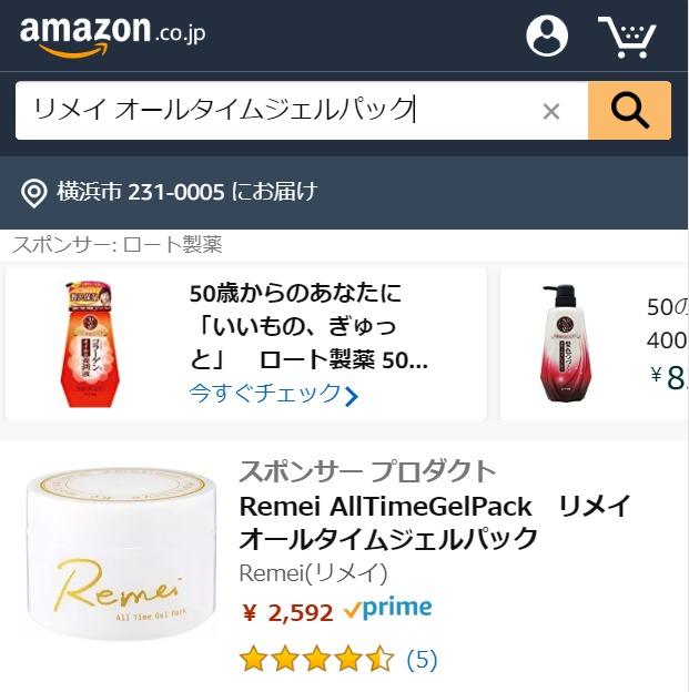 リメイ オールタイムジェルパック Amazon