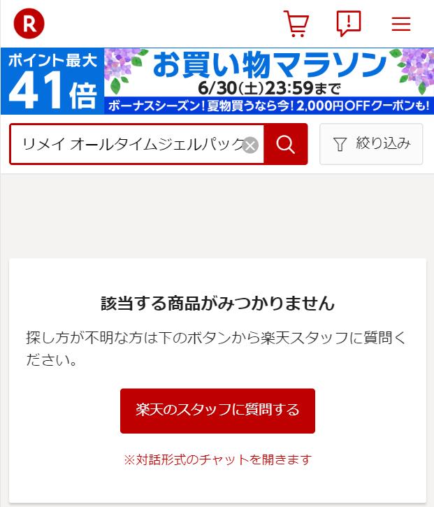 リメイ オールタイムジェルパックはAmazonでの取扱があります!