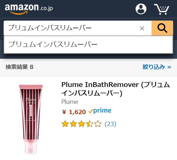 プリュムインバスリムーバー Amazon