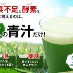 リッチグリーン青汁
