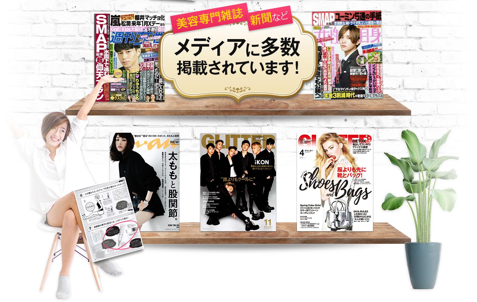 イビサクリームは芸能人も愛用!雑誌やメディアで人気