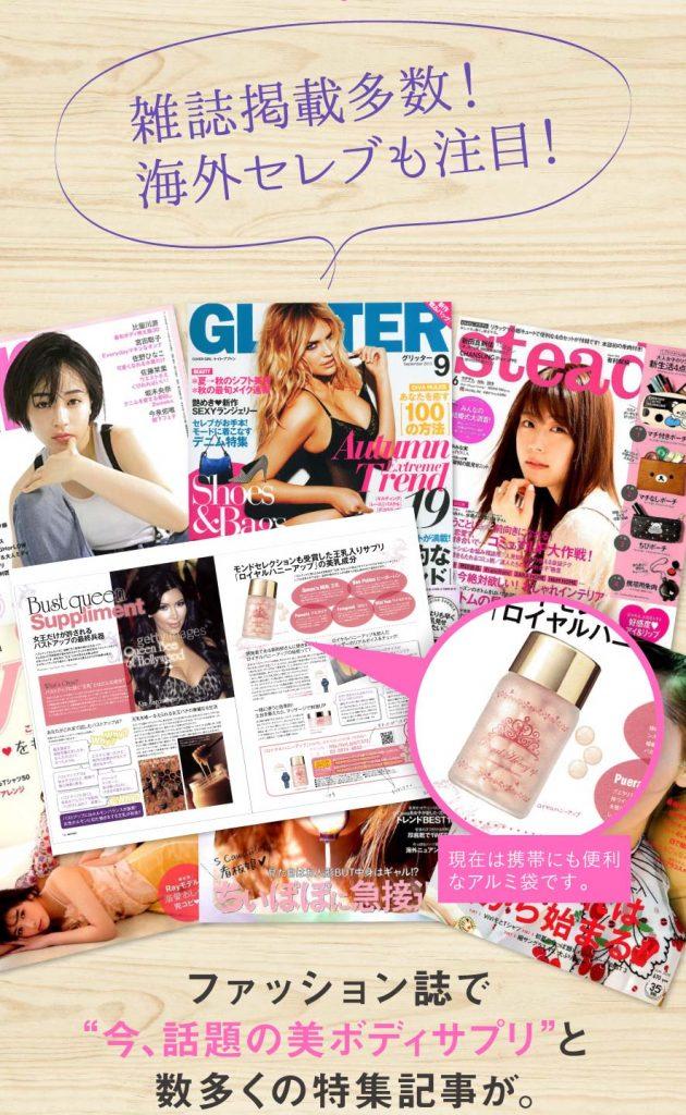 ロイヤルハニーアップは芸能人も愛用!雑誌やメディアで人気