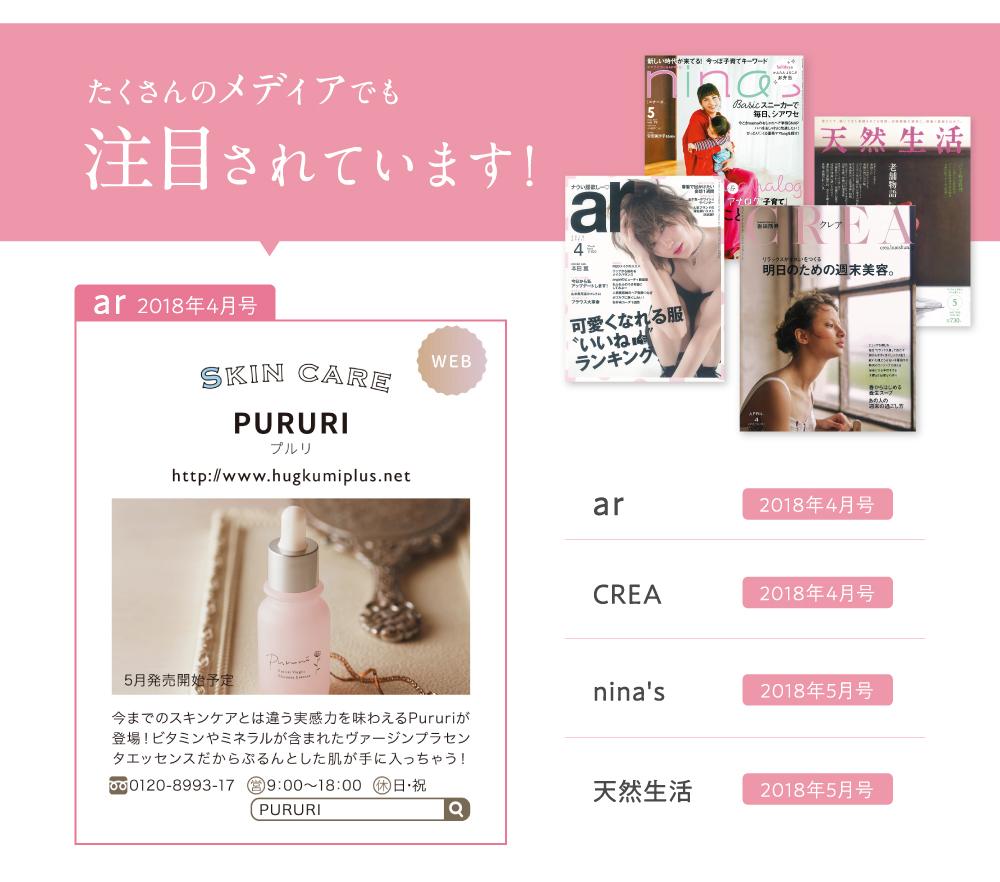 プルリ(PURURI)は芸能人も愛用!雑誌やメディアで人気