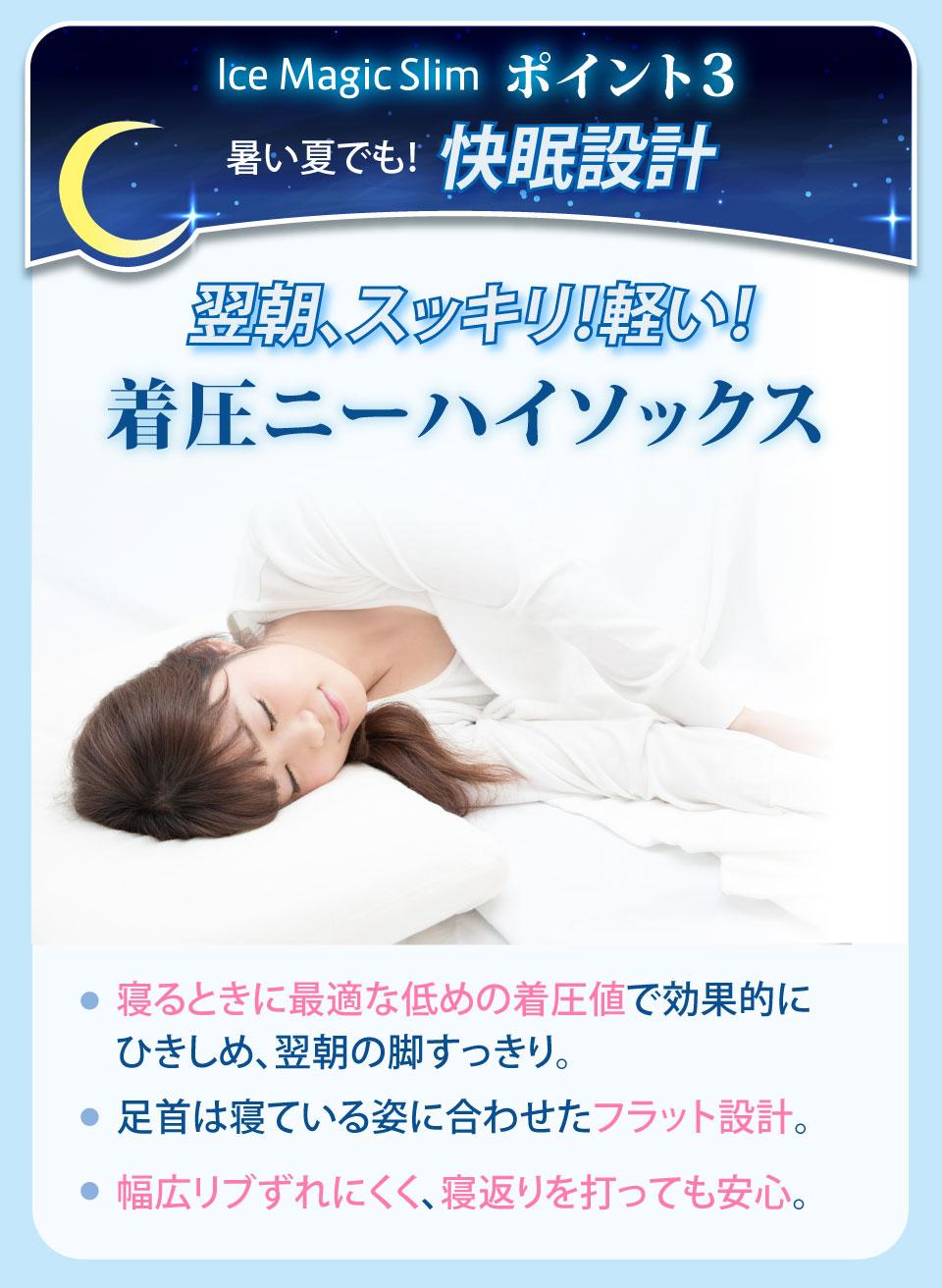 寝る時でもずれにくい・締め付けすぎない快眠設計でぐっすり眠れる
