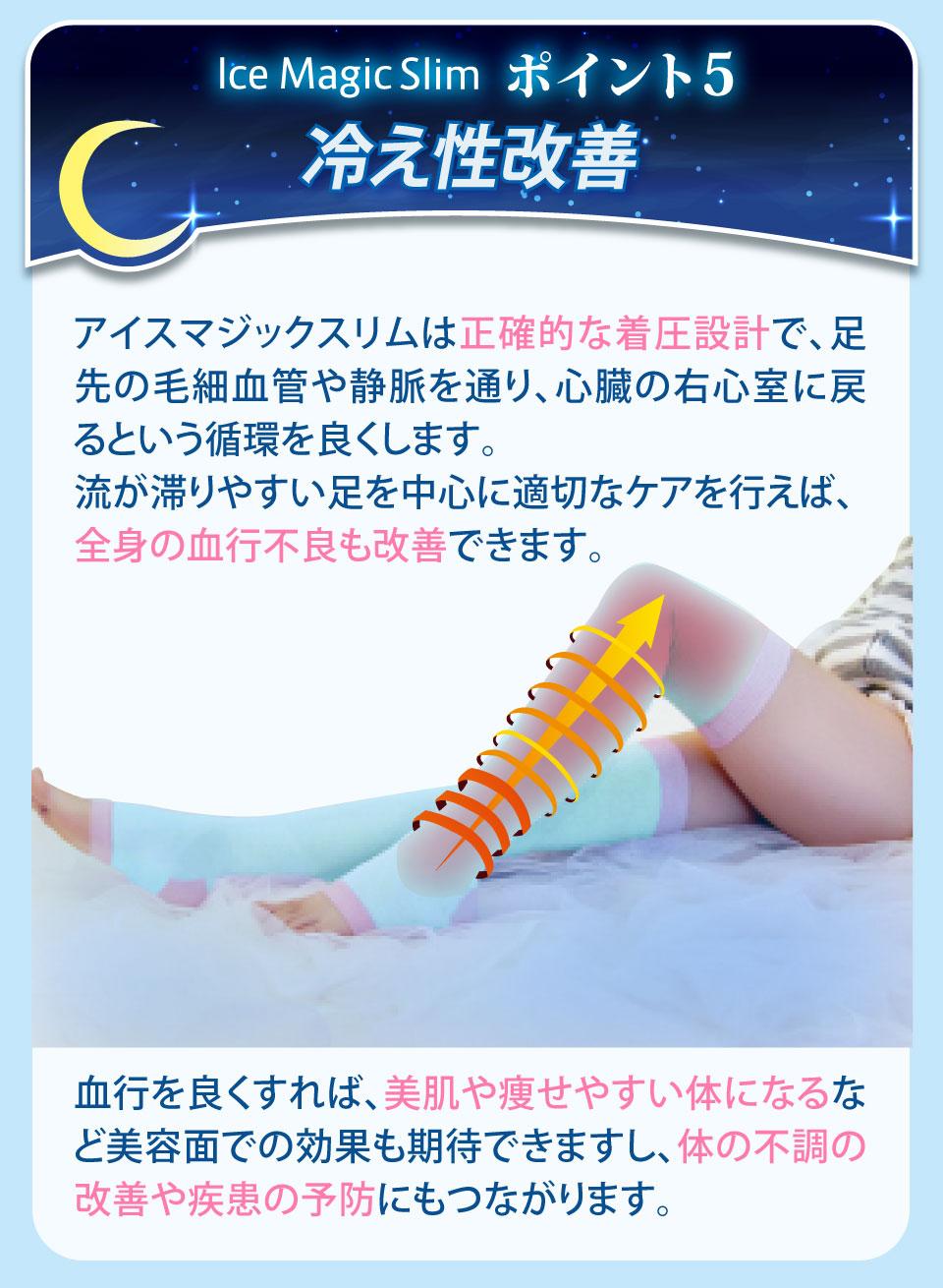 履くだけで血行不良改善効果・冷え性改善効果