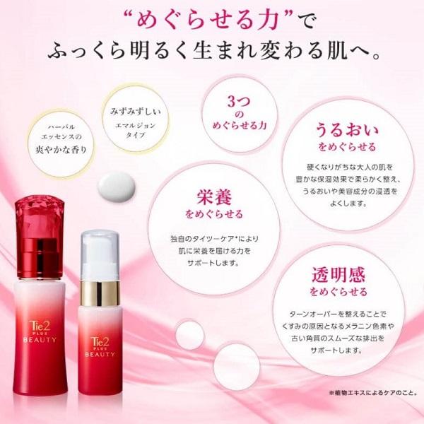 Tie2PLUSビューティー美容液の効果・効能