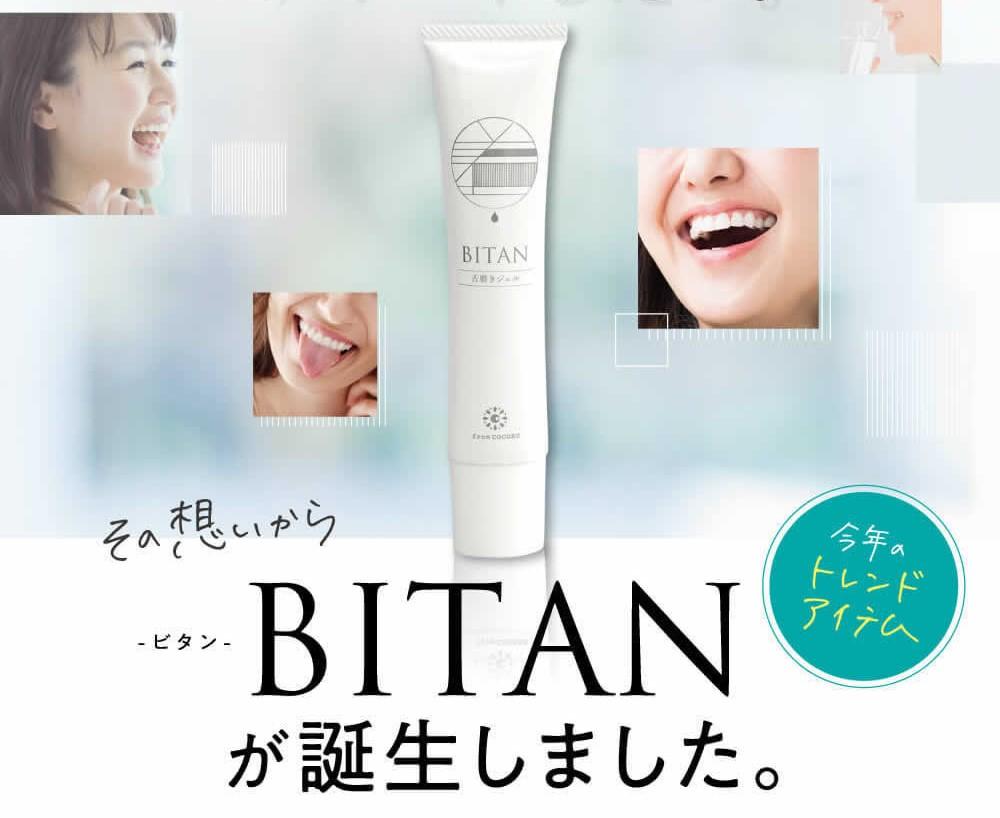 ビタン(BITAN)舌磨き用ジェルとは