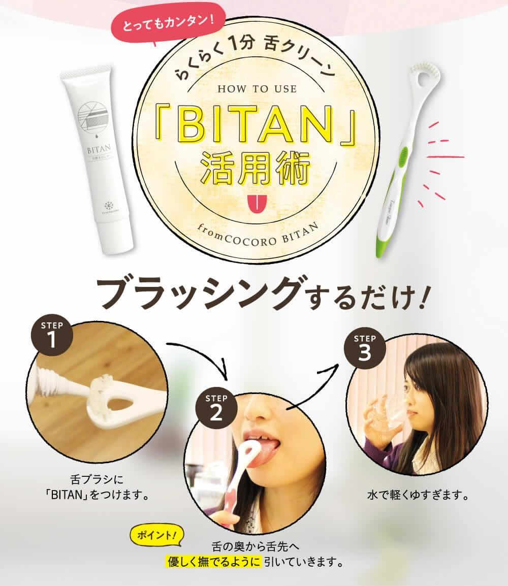 ビタン(BITAN)舌磨き用ジェルの使い方
