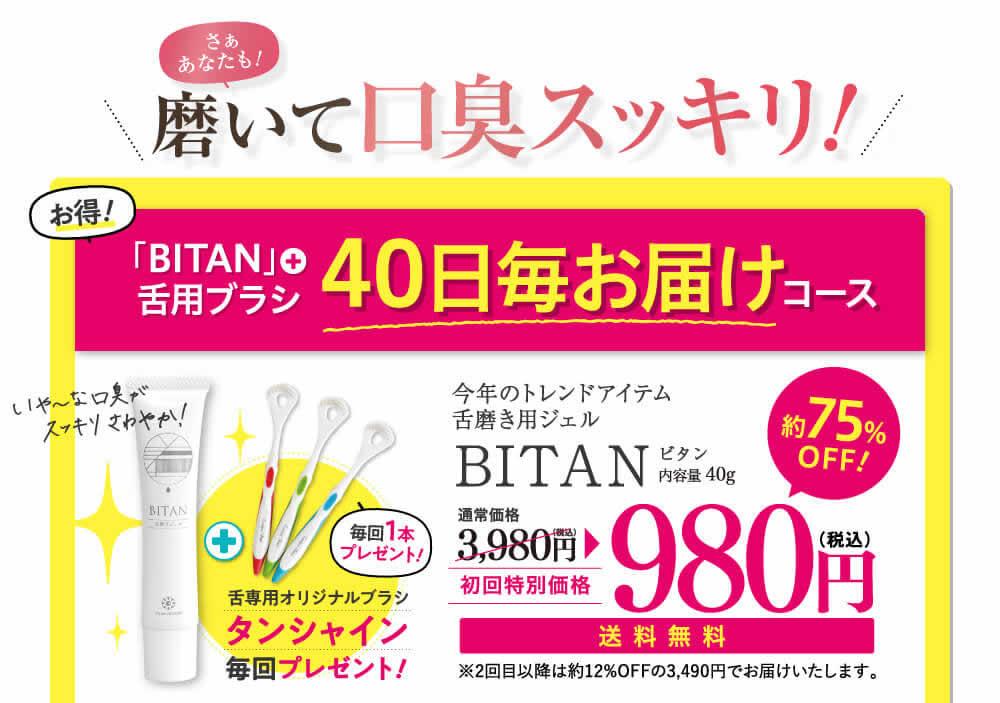 最新!ビタン(BITAN)舌磨き用ジェルの特別キャンペーン情報