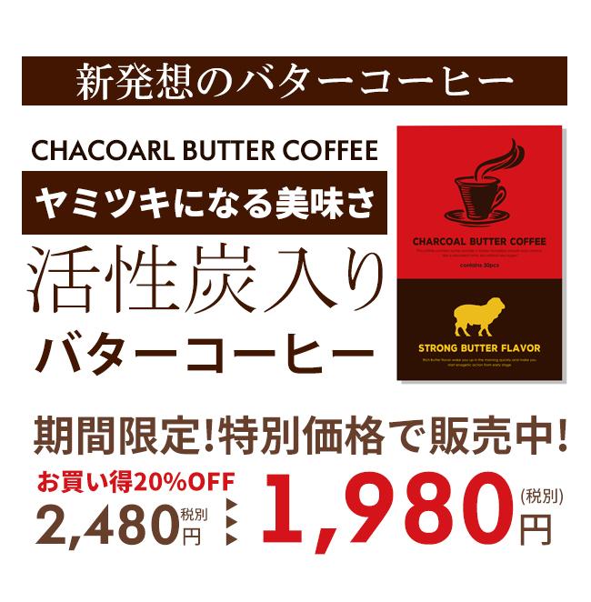 最新!チャコールバターコーヒーの特別キャンペーン情報
