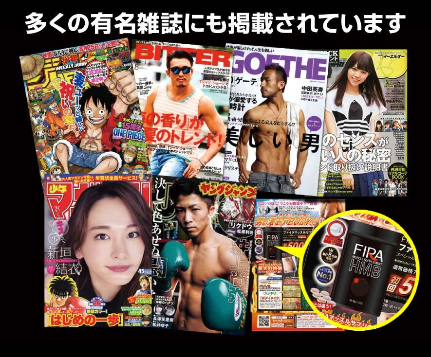 ファイラマッスルサプリHMBは芸能人も愛用!雑誌やメディアで人気
